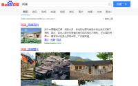 极品双拼域名 民居 minju.app 百度收藏量两千俩百万 如有合作请联系我
